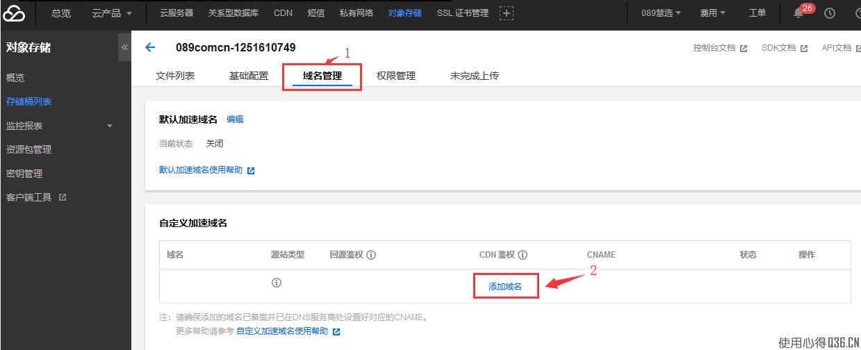 腾讯云存储COS使用自己的域名浏览图片或文件