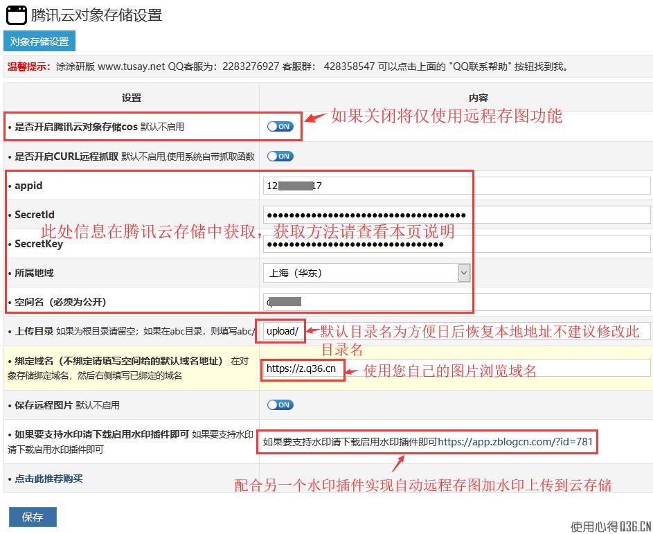 z-blog博客程序插件远程存图加水印上传腾讯云存储COS使用说明