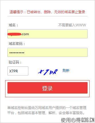 如何获得阿里云(万网)域名证书