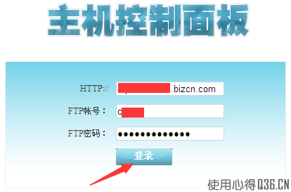 如何登录商务中国主机控制面板