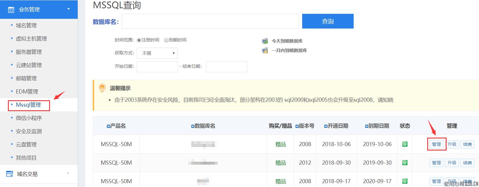 虚拟主机导入恢复mssql数据库(适用虚拟主机赠送、单独购买数据库)