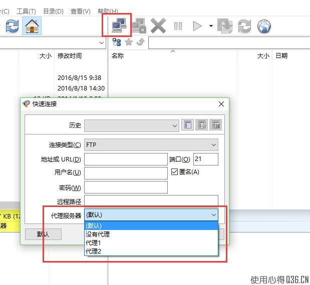 使用FTP代理功能连接空间上传文件(解决改善用户上传慢或无法连接FTP的问题)