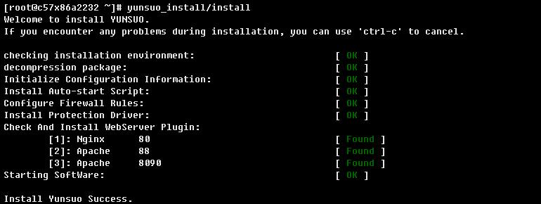 Linux下服务器端安装云锁说明