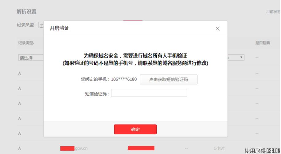 为什么新网.gov.cn域名解析要短信验证