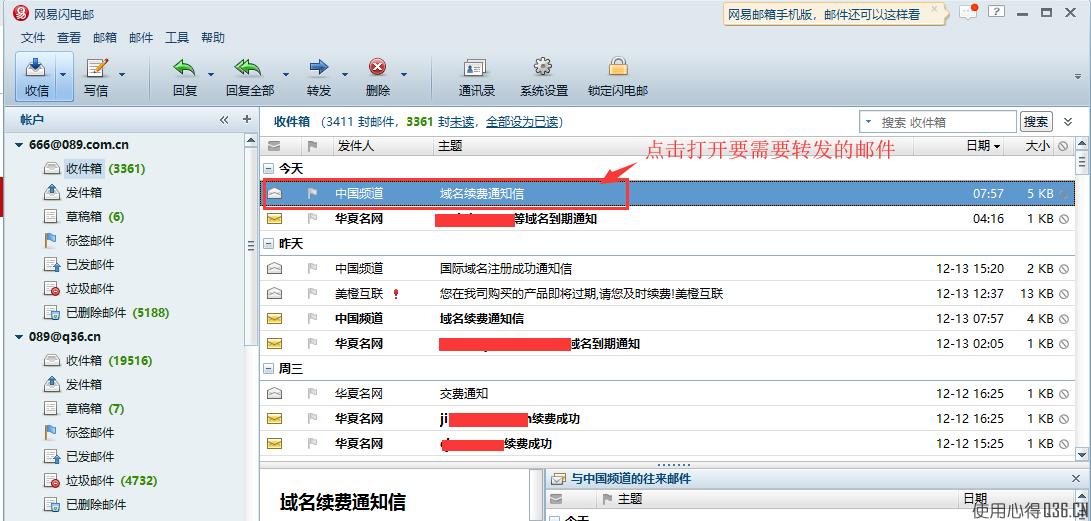 网易闪电邮客户端如何把邮件作为附件发送(outlook、foxmail等客户端操作方式完全一致)