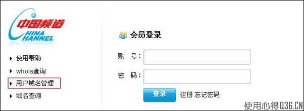 如何获得中国频道域名证书