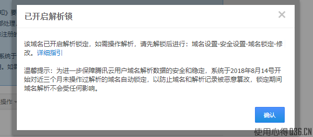 DNSPOD(腾讯云)域名解析提示被锁定