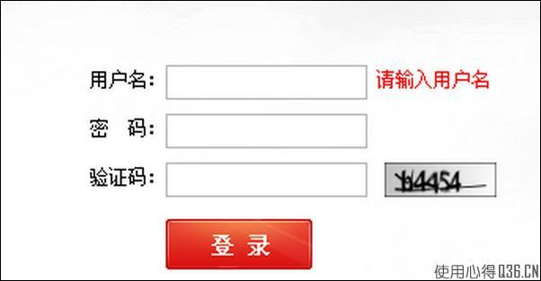 如何登录新网主机控制面板