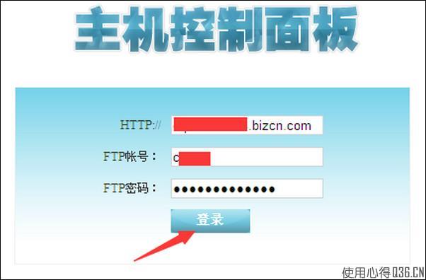 商务中国主机绑定域名流程