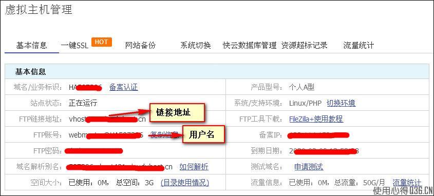景安主机登录FTP的问题