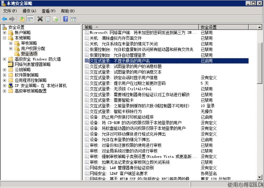 Windows操作系统安全加固设置
