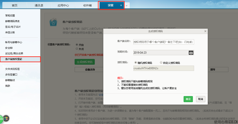 什么是网易邮箱客户端授权码,如何使用?