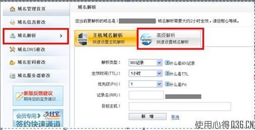 如何在域名管理平台将解析指向263?