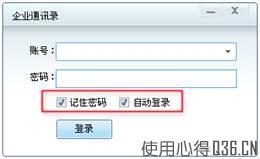 263邮箱如何在客户端上使用企业通讯录?