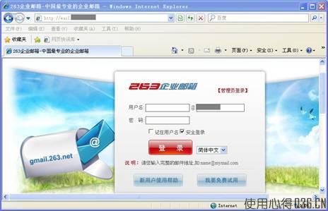 公司需求个性化263邮箱登录界面,应如何实现?