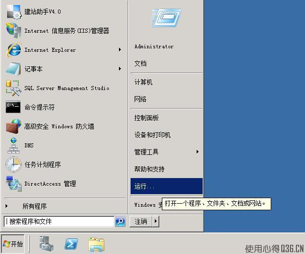 西部数码windows服务器和虚拟主机如何创建.开头的文件夹