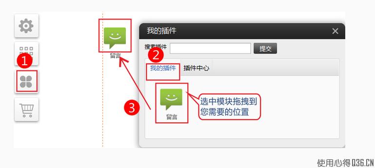 自助建站插件-留言的添加和设置
