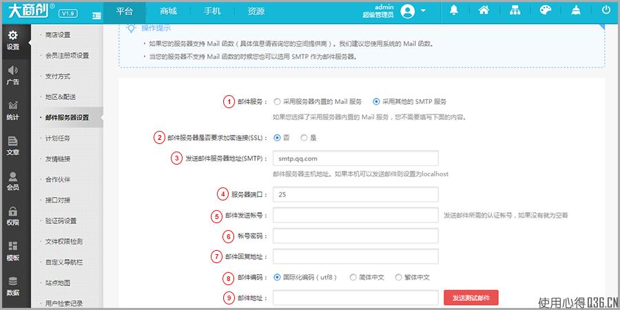 【大商创使用教程】大商创邮件服务器设置