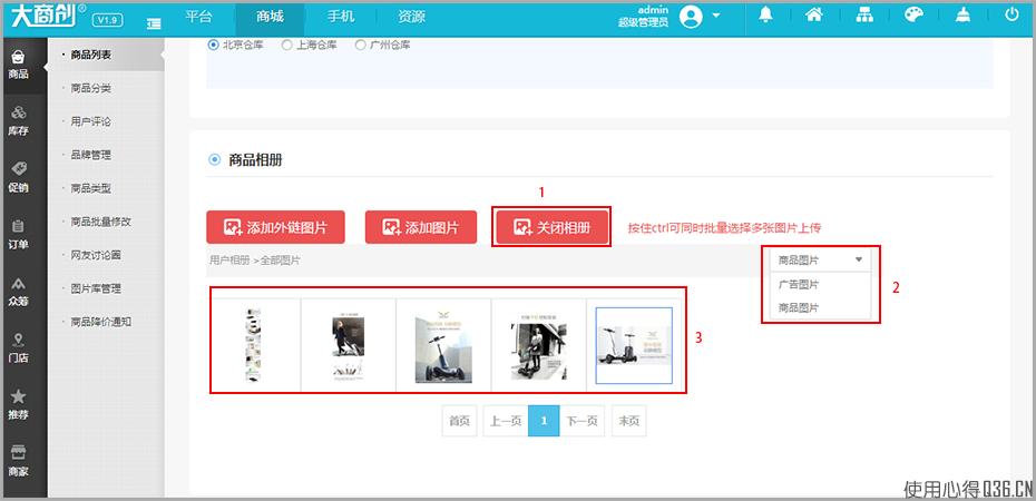 发布商品选择图库2.png