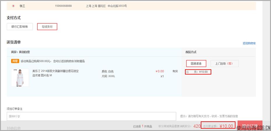 积分兑换商品提交订单页.png