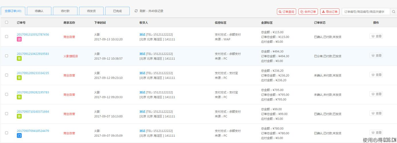 【大商创使用教程】订单列表设置说明